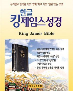 한글킹제임스성경 작은성경